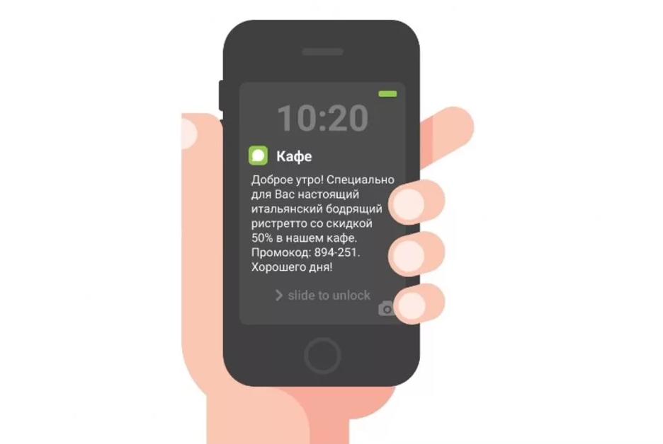 Эффективность СМС-рассылки в бизнесе