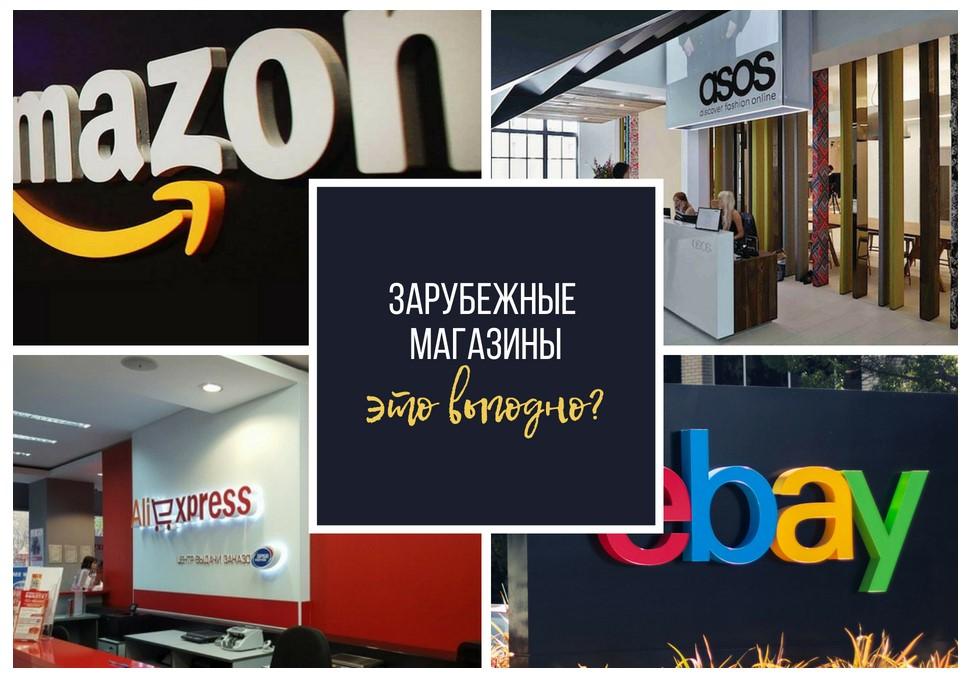 Что покупают россияне в зарубежных интернет-магазинах