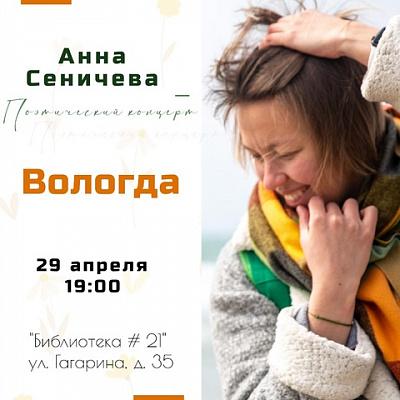 Вологжан приглашают на поэтический квартирник с Анной Сеничевой