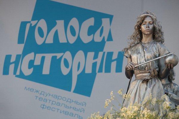 Стал известен состав спектаклей фестиваля «Голоса истории»