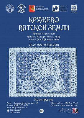 Вологжан приглашают на открытие выставки «Кружево Вятской земли»