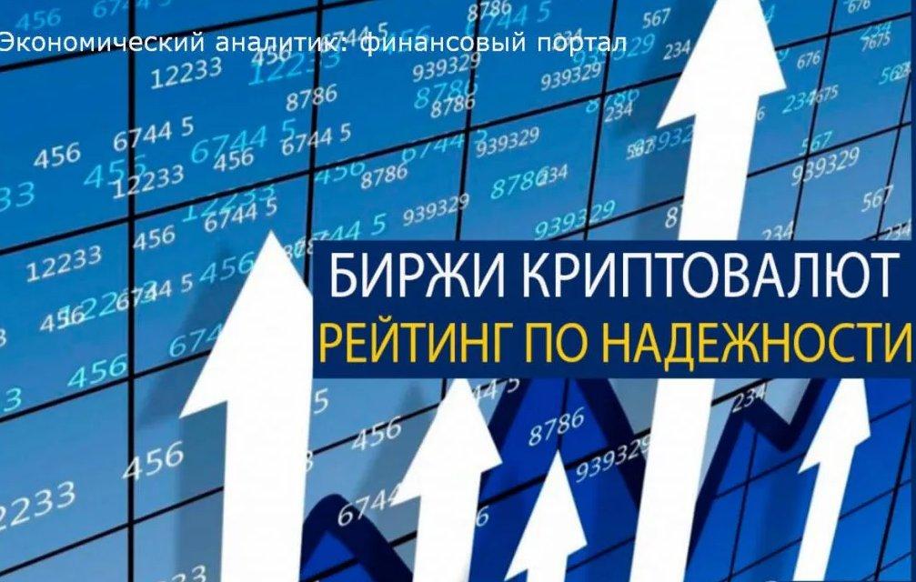 Рейтинг криптобирж: основные условия выбора платформы