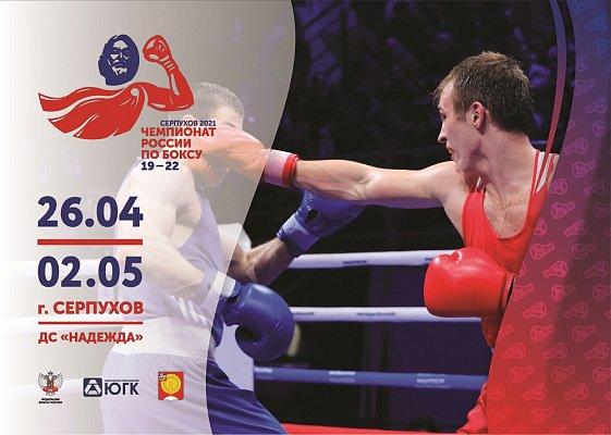 Вологодский боксер примет участие в чемпионате России среди молодежи