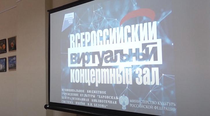 В Вологодской области появился еще один виртуальный концертный зал