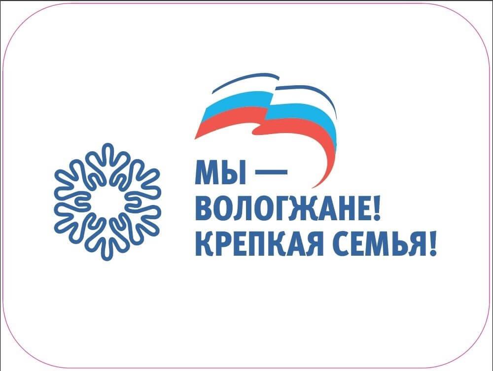 В Вологде проходит городской семейный форум «Мы – вологжане! Мы настоящая семья!»
