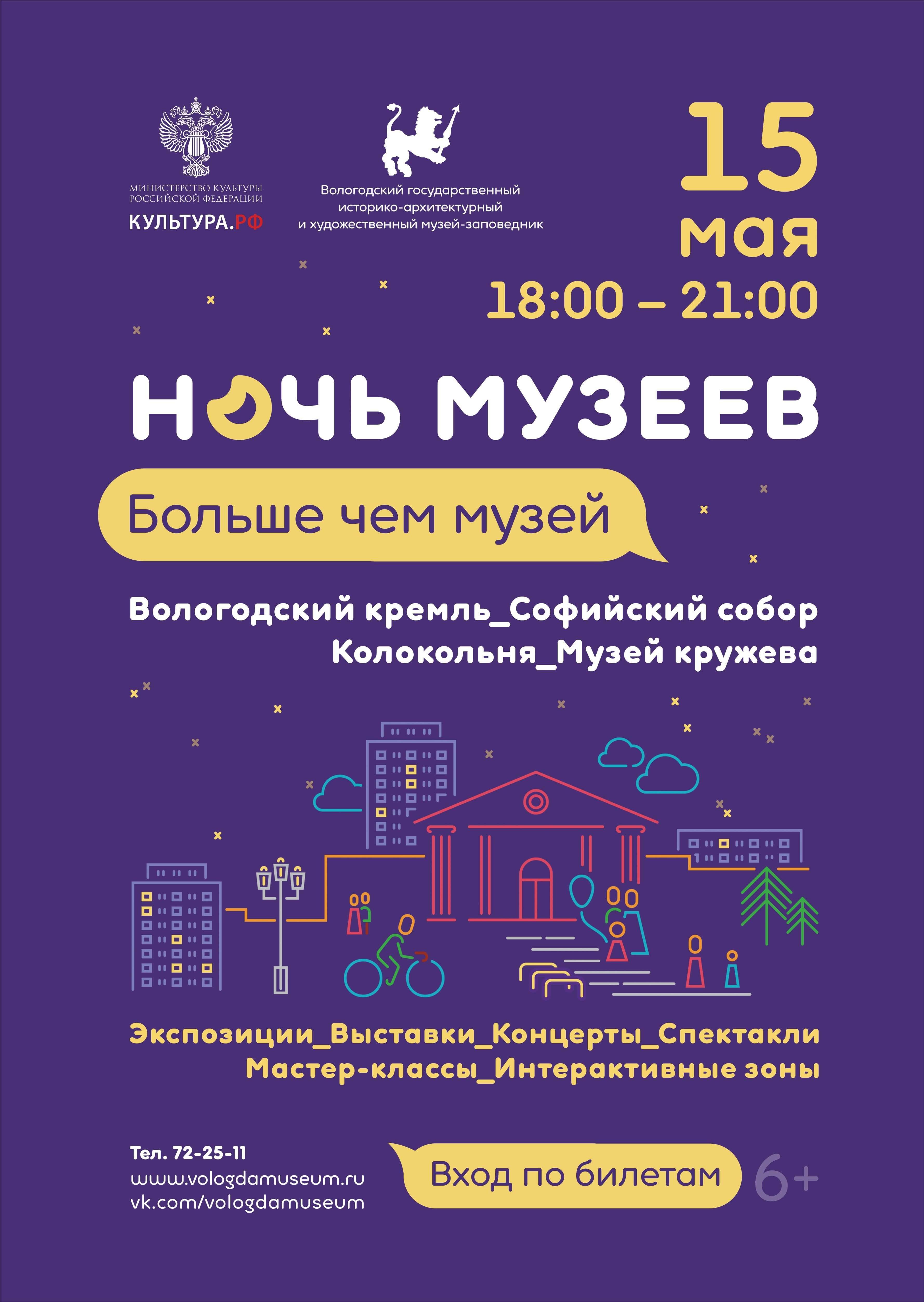 Вологжан приглашают прийти на «Ночь музеев»