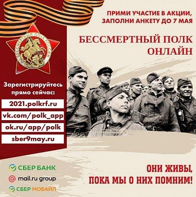 Прием заявок на участие в акции «Бессмертный полк» продлили