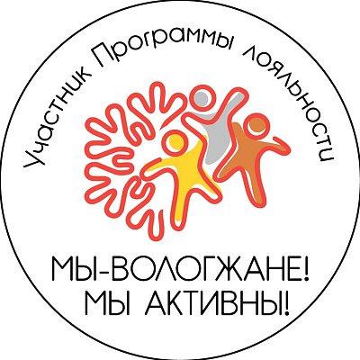 10 мая в Вологде начнут принимать заявки на конкурс «Мы – вологжане! Мы активны!»
